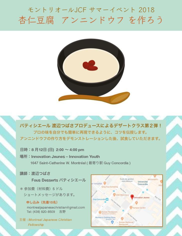 Annin Tofu Pudding Flier JPN-1-page-001