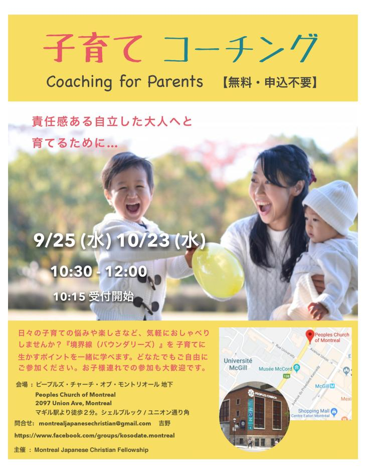 Parenting Workshop Poster 2019 Fall