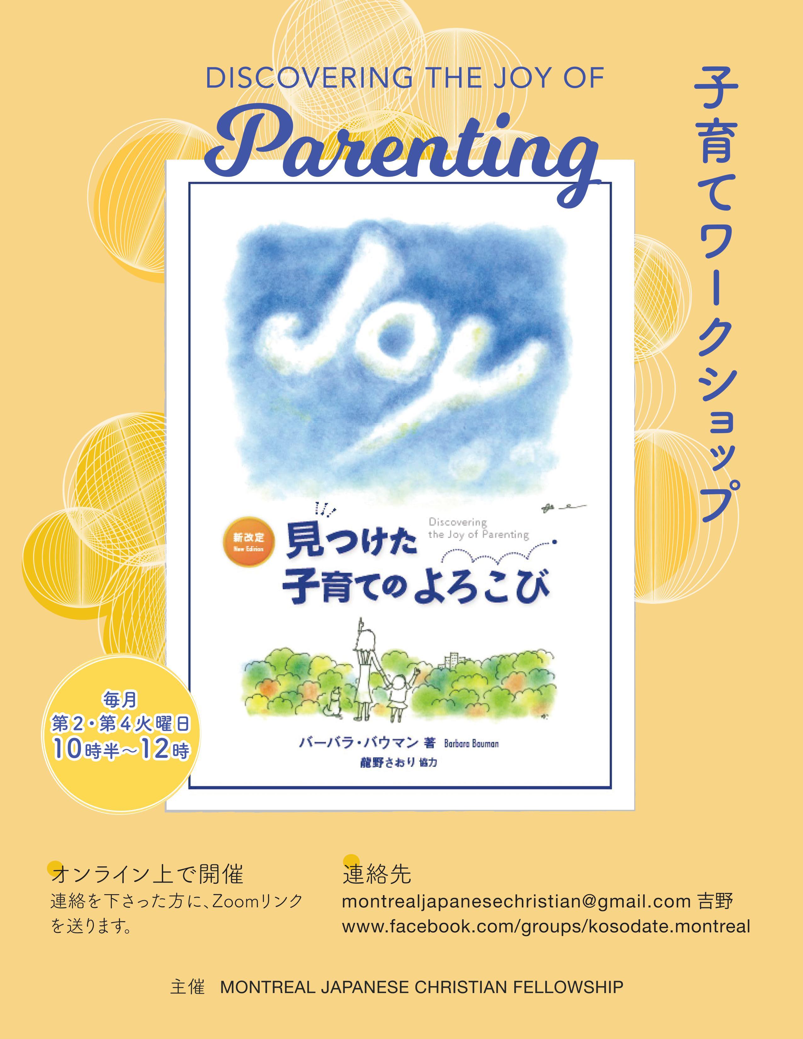 parenting-poster